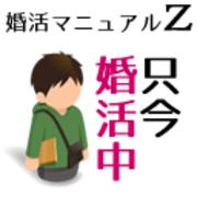 男性目線の婚活実録サイト|婚活マニュアルZ