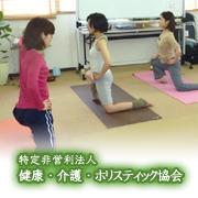 NPO法人 健康・介護ホリスティック協会ブログ