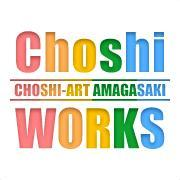 紙の彫刻 CHOSHI-ART WORKS