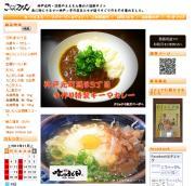 こうべっぴん 神戸の旨いもん集めた通販サイト
