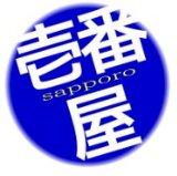 便利屋札幌壱番屋703