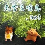 気管支喘息.net