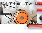 家庭用品修理士隊は何でも直したり、研究したり。