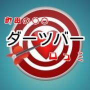 町田のダーツバーおすすめ口コミサイト