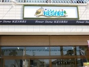 *KESARI(ケサリ)*のブログ