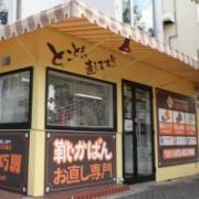 靴・かばん修理の専門店 トコトン巧房です。