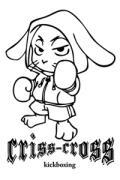 キックボクシングジムCRISS-CROSSブログ