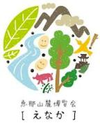 恵那山麓博覧会[えなか]スタッフブログ