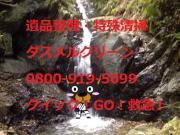 福岡県選ばれて15年 遺品整理特殊清掃