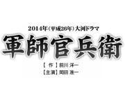 軍師官兵衛 〜2014年度大河ドラマを応援するBlog〜