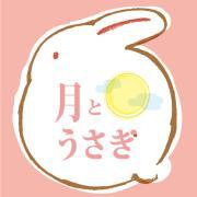 月とうさぎ〜まゆ*まゆのほのぼの日記〜