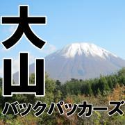 鳥取・大山ペンション村 大山バックパッカーズ