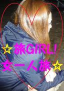 ☆旅GIRL!ときどき女一人旅☆