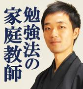 【塾で伸びない子専門】東京個人契約プロ家庭教師(オンライン指導可)さんのプロフィール