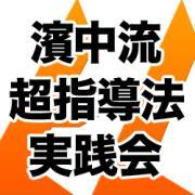 濱中流超指導法実践会ブログ