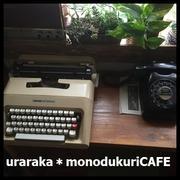 うららか☆ものづくりCafe