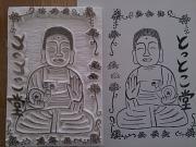 宇都宮で彫り彫り消しゴムはんことっとこ堂