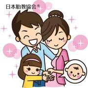 >胎児、産まれる前の子育てを応援