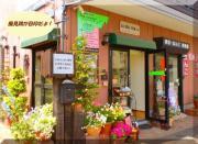 横浜市戸塚のガーデニングとハンドメイドのお店