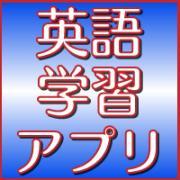 Study-English/英語学習におすすめアプリ