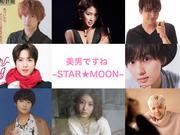 美男ですね〜STARMOON〜