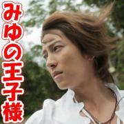 山下智久スイーティーみゆのブログ