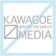 カワゴエ・マス・メディア