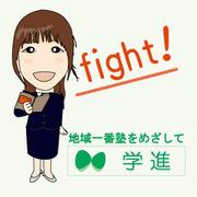 塾長・講師の熱血ブログ