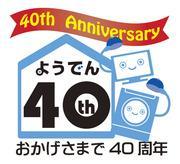 美幌町の小さな街のでんきやさんようでんブログ