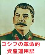 ヨシフの革命的資産運用記