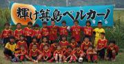 箕島ベルカーノ 少年少女サッカークラブ