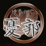 福岡 アロマ マッサージ 憂女(セラピスト)の日記