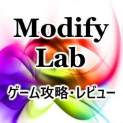 Modify Lab ゲーム攻略・レビュー