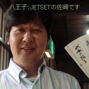 佐崎 誠司さんのプロフィール