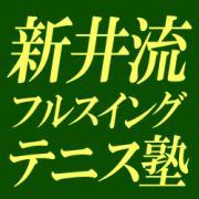 新井流フルスイングテニス塾公式ブログ