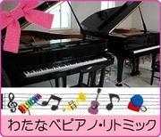 pianowatanabeさんのプロフィール