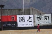 広島SANYO高校サッカー部応援ブログ2014(非公式)