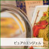 癒しの空間ピュア☆エンジェル