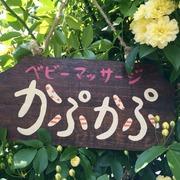 福山ベビーマッサージ教室・資格取得☆かぷかぷ☆