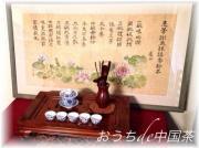 おうちde中国茶