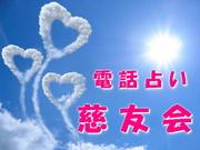 恋愛・不倫;浮気・悩み相談の慈友会