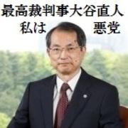 岐阜家庭裁判所高山支部堕落公開