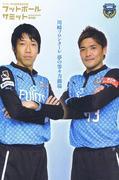 Let's GO! KAWASAKI FRONTALE!