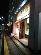 焼肉 銀成苑