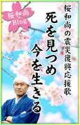 終活山縁伝寺 桜和尚blog