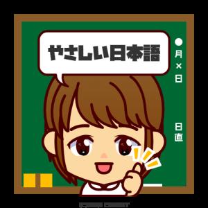 やさしい日本語のブログ