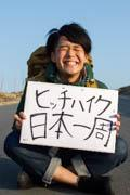 「撮って 笑って 旅をして」 ヒッチハイク日本一周編