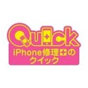 iPhone修理のクイック麻布十番のお得なブログ