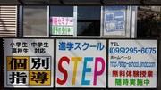 進学スクールSTEPのブログ