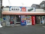 駄菓子屋 島田商店のブログ